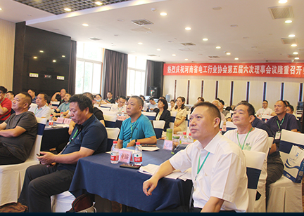 河南省电工行业协会第五届六次理事会圆满召开