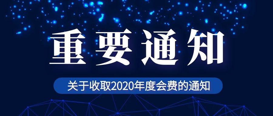 【重要通知】关于收取2020年度会费的通知