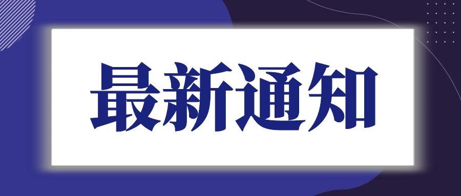 【通知】河南省电工行业协会关于下达2020年度团队标准项目计划的通知