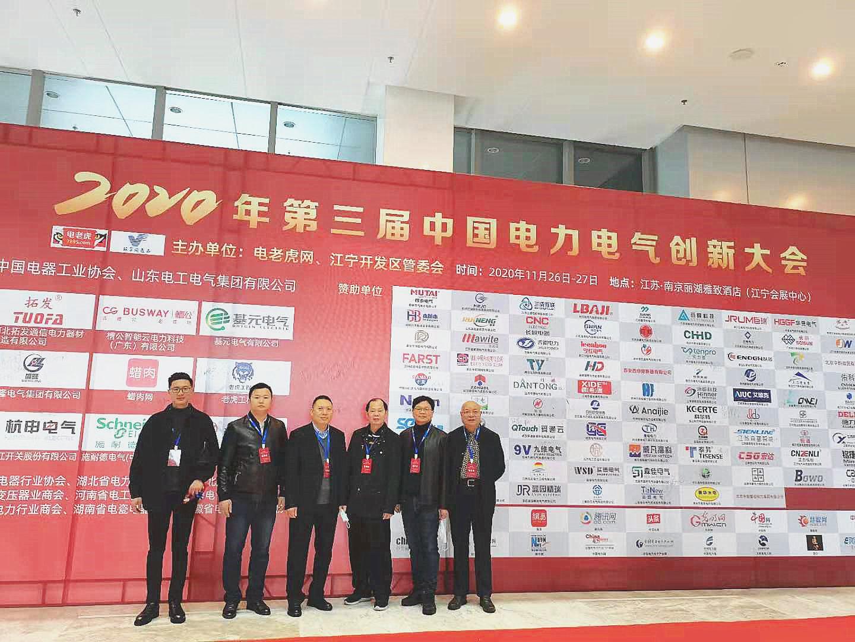 河南省电工行业协会领导应邀参加2020年第三届电力电气创新大会