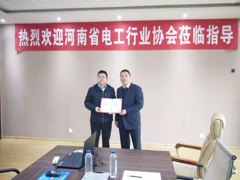 河南省电工行业协会年度走访巡礼——走进副会长单位河南博源电力设备股份热博rb88